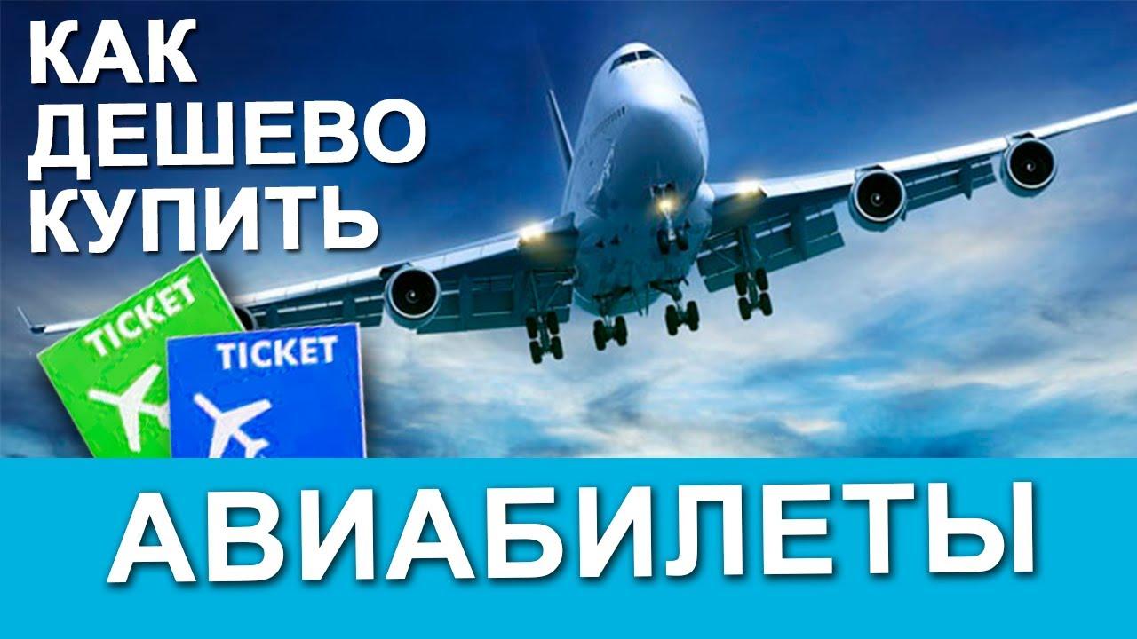 Авиабилеты Москва Кишинев дешево туда Дешевые